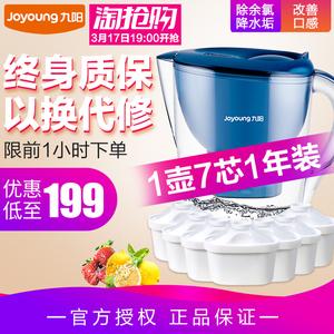 九阳净水壶过滤水壶家用净水器厨房自来水非直饮过滤器便携净水杯