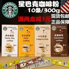 包邮美国进口星巴克咖啡粉袋装条装速溶三合一咖啡6口味300g/盒10
