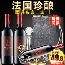 醒酒器酒杯酒架礼盒装 葡萄酒甜型法国进口甜红酒波尔多正品 2支装