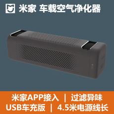 【正品现货】小米 米家车载空气净化器 USB车充版 车用PM2.5净化