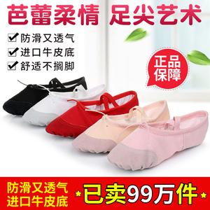 成人幼儿童舞蹈鞋软底练功鞋芭蕾舞鞋女童跳舞鞋形体瑜伽鞋猫爪鞋