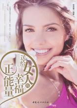 幸福正能量SONGGEI NVREN 畅销书籍 ZHENGNENGLIANG 送给女人 保养保健 幸福正能量 正版送给女人 XINGFU