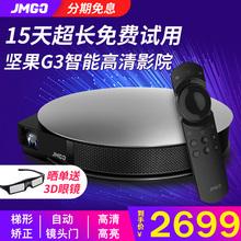 坚果G3投影机高清支持1080p家用微型办公智能投影仪7家庭影院