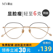 Man's myopia glasses ultra light titanium eye frame, blue light, eye frame, spectacle frame, big box, Korean version, glasses girl.