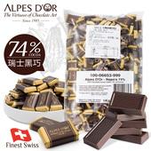 零食结婚喜糖婚庆年货1kg量贩装 瑞士进口纯黑巧克力排块散装 批发