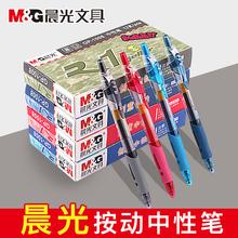 晨光文具优品按动中性笔1008签字红笔0.5学生用蓝黑色水笔芯批发墨蓝黑笔医生处方碳素笔水性红笔弹簧笔