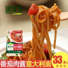 速食番茄酱意大利面条520g 圃美多番茄肉酱意大利面 儿童意面套装