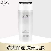 Olay/玉兰油细滑活肤营养水150ml 补水保湿清新爽肤水化妆水