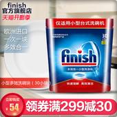 finish光亮碗碟洗碗机专用洗涤块多效合一小型洗碗块美的方太松下