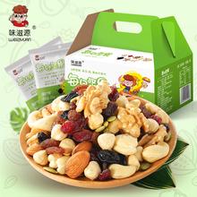 味滋源 每日坚果混合坚果30包孕妇零食坚果大礼包成人儿童款干果