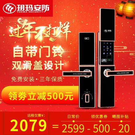 玥玛指纹锁家用智能防盗大门滑盖门铃电子密码锁
