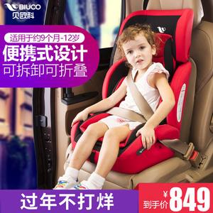 宇通贝欧科儿童汽车安全座椅简易便携可折叠汽车通用座椅9月-12岁
