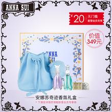安娜苏旅行装礼盒体验装中小样香水BB霜粉底液圣诞套装礼盒