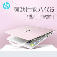 超薄HP/惠普 笔记本电脑 畅游人14新品便宜轻薄便携学生女生款i5
