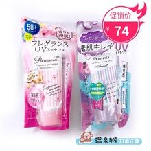 乳液美容液啫哩娜扎同款 日本 Narisup娜丽丝防晒美白高保湿