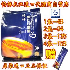 包邮马来西亚原装进口怡保长江三合一白咖啡40g/条速溶咖啡冰夏季