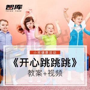 送教案幼儿园优质公开课观摩课教师a教案v教案开台湾女小班脱光教学图片