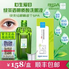 正品福瑞达心生爱目洗眼液绿茶透明质酸眼部护理清洁舒缓眼干疲劳