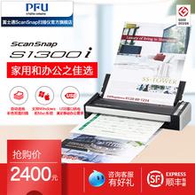 富士通S1300i扫描仪 高清高速便携办公设备 A3A4文件 家用扫描机