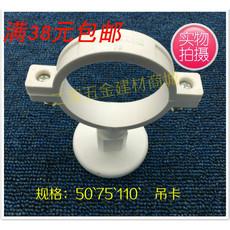 联塑正品排水PVC管卡 抱箍 吊卡 管码 管扣 管夹 50 75 110