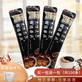 买1送1共100条 相遇三合一速溶咖啡原味特浓咖啡提神醇咖啡粉