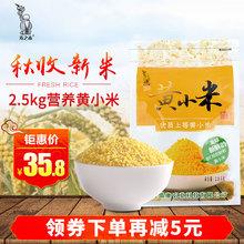 寿之本黄小米河北特产2.5kg袋新小米月子米五谷杂粮黄小米柏邮