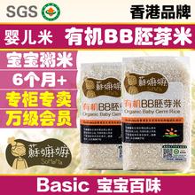 苏嫲嫲有机米胚芽米宝宝粥米婴儿童辅食有机大米五常大米新米粳米