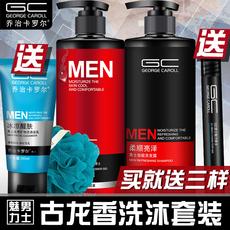 乔治卡罗尔男士洗发水沐浴露套装古龙香水持久留香去屑控油洗头膏