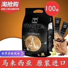 三合一速溶咖啡粉100条 马来西亚沃欧wow香草拿铁袋装 旗舰店