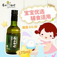 原本特级初榨橄榄油175ml宝宝婴儿橄榄油小瓶婴幼儿辅食食用油