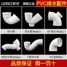 联塑PVC排水管配件 弯头P型存水弯 90度弯头下水管件50 75 110