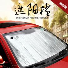 前挡风玻璃罩车用遮阳板太阳车窗挡遮阳帘 汽车遮阳挡防晒隔热板