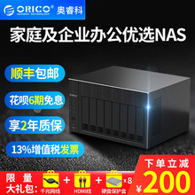 Orico/ORECO NAS Cabinet Storage Home Network Memory Disk Array Cabinet Raid Personal Private Cloud Storage Server Bandwidth Sharing Device