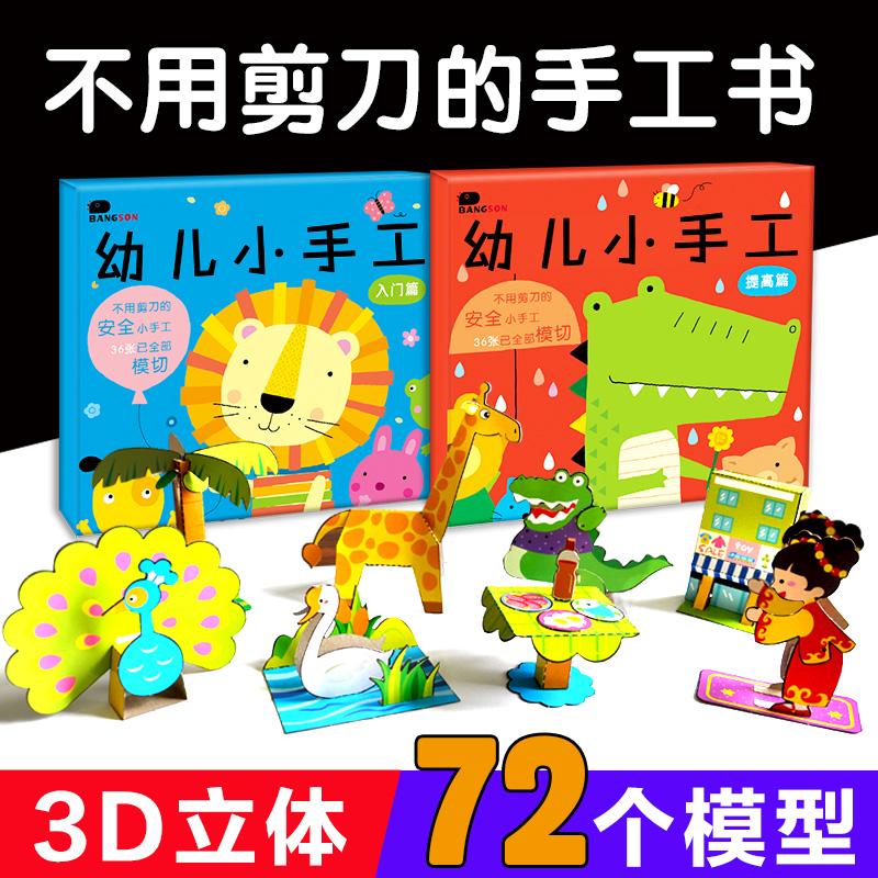 邦臣小红花幼儿小手工2-3-4-5岁宝宝幼儿童创意折纸diy游戏书籍