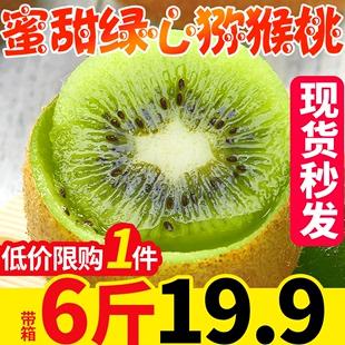 带箱6斤 蜜甜绿心猕猴桃 陕西当季奇异果新鲜水果泥弥猴桃现货 包邮