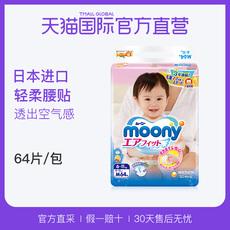直营 日本尤妮佳Moony进口宝宝纸尿裤 尿不湿轻薄透气M64