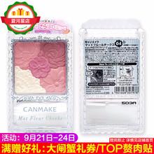 夏河星店 日本CANMAKE井田花瓣雕刻五色腮红自然修容耐久彩妆