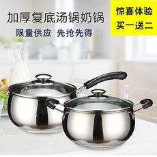 奶锅不锈钢304加厚复底热奶锅不粘锅小汤锅煮面锅煤气电磁炉通用