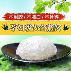 【妲己】印尼马来西亚进口正品天然金丝燕6A干燕窝燕盏孕妇滋补品