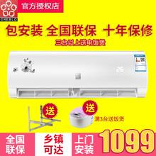 樱花空调挂机 冷暖大小1匹2p单冷1.5匹家用定频壁挂式客厅2匹挂机