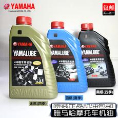 雅马哈摩托车四季机油踏板车跨骑车弯梁车机油润滑油正品售后专用