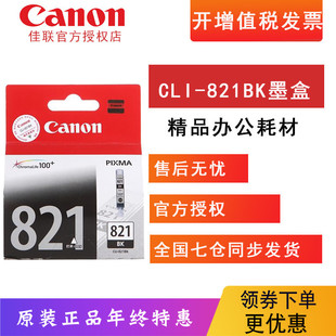原装佳能PGI-820BK黑色墨水盒 CLI-821彩色墨盒 适用 canon iP3680 iP4680 iP4760 MX868 打印机型号