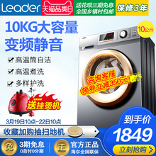 海尔统帅10公斤KG智能变频滚筒洗衣机全自动家用十官方正品旗舰店