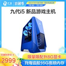 宁美国度i5 9400F/GTX1650台式吃鸡i7电脑主机游戏组装机全套1660