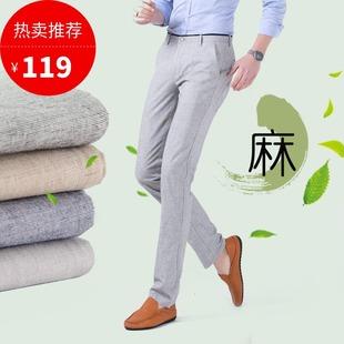 亚麻裤男夏季薄款长裤宽松棉麻休闲裤修身直筒透气商务西裤男裤子