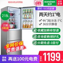 容声 218升冰箱家用 小型三开门电冰箱宿舍三门式节能静音荣升