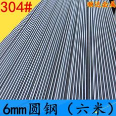 六米6mm圆钢直条 正304不锈钢圆棒直条棒材圆钢 钢材不锈钢实心棒
