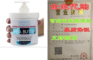 Advanced Clinicals Spa Size Shea Butter Ultra Rich Softenin