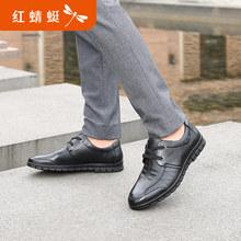 清仓特卖红蜻蜓男鞋秋季真皮休闲鞋子 男青年软底商务皮鞋男