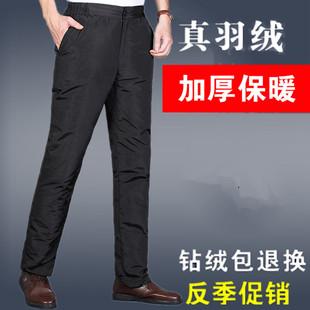 羽绒裤男外穿加厚高腰中老青年羽绒裤男可脱卸内胆修身棉裤白鸭绒